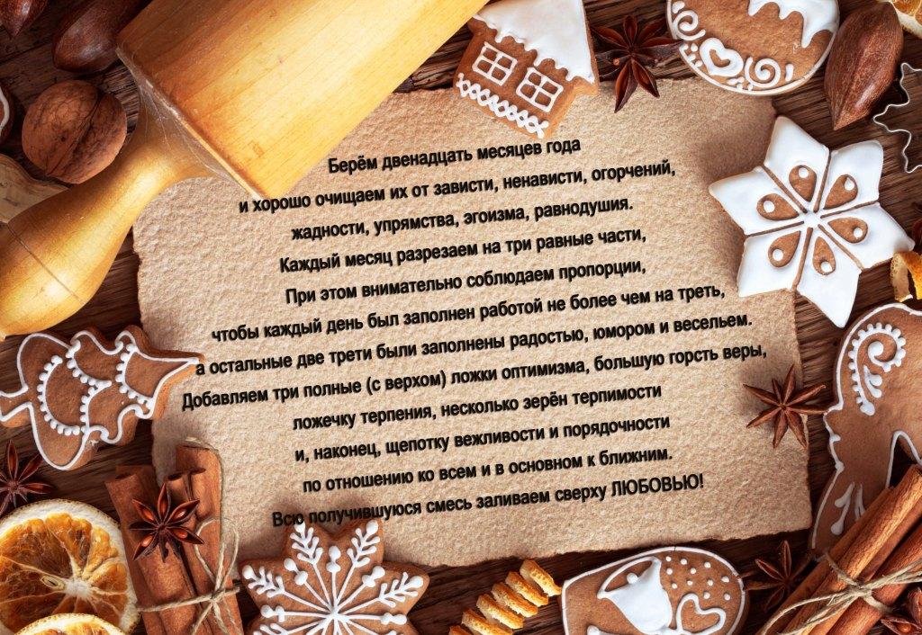 Поздравление рецепты